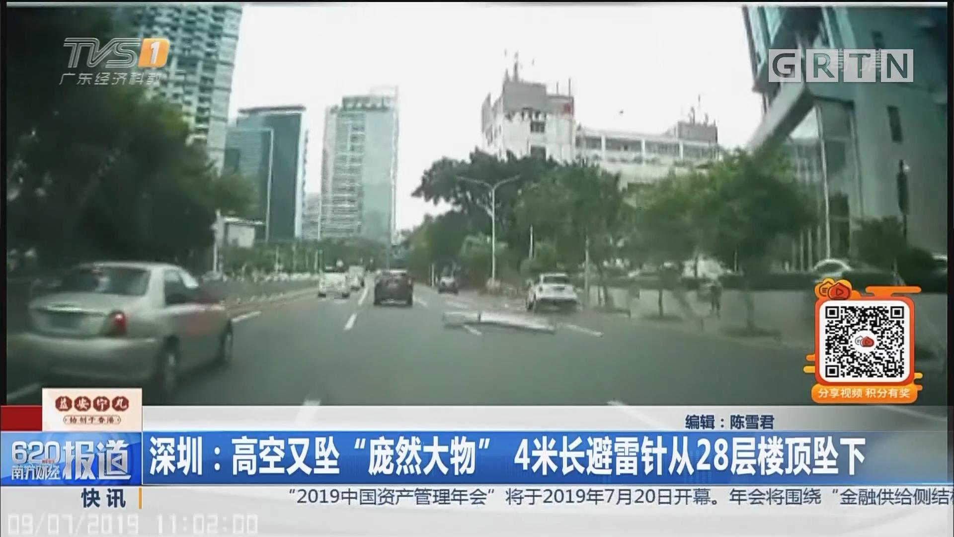 """深圳:高空又坠""""庞然大物"""" 4米长避雷针从28层楼顶坠下"""