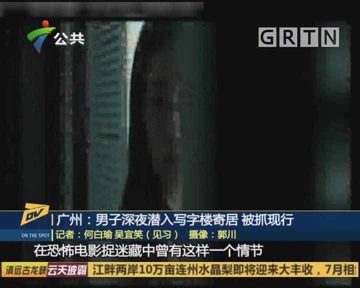 廣州:男子深夜潛入寫字樓寄居 被抓現行