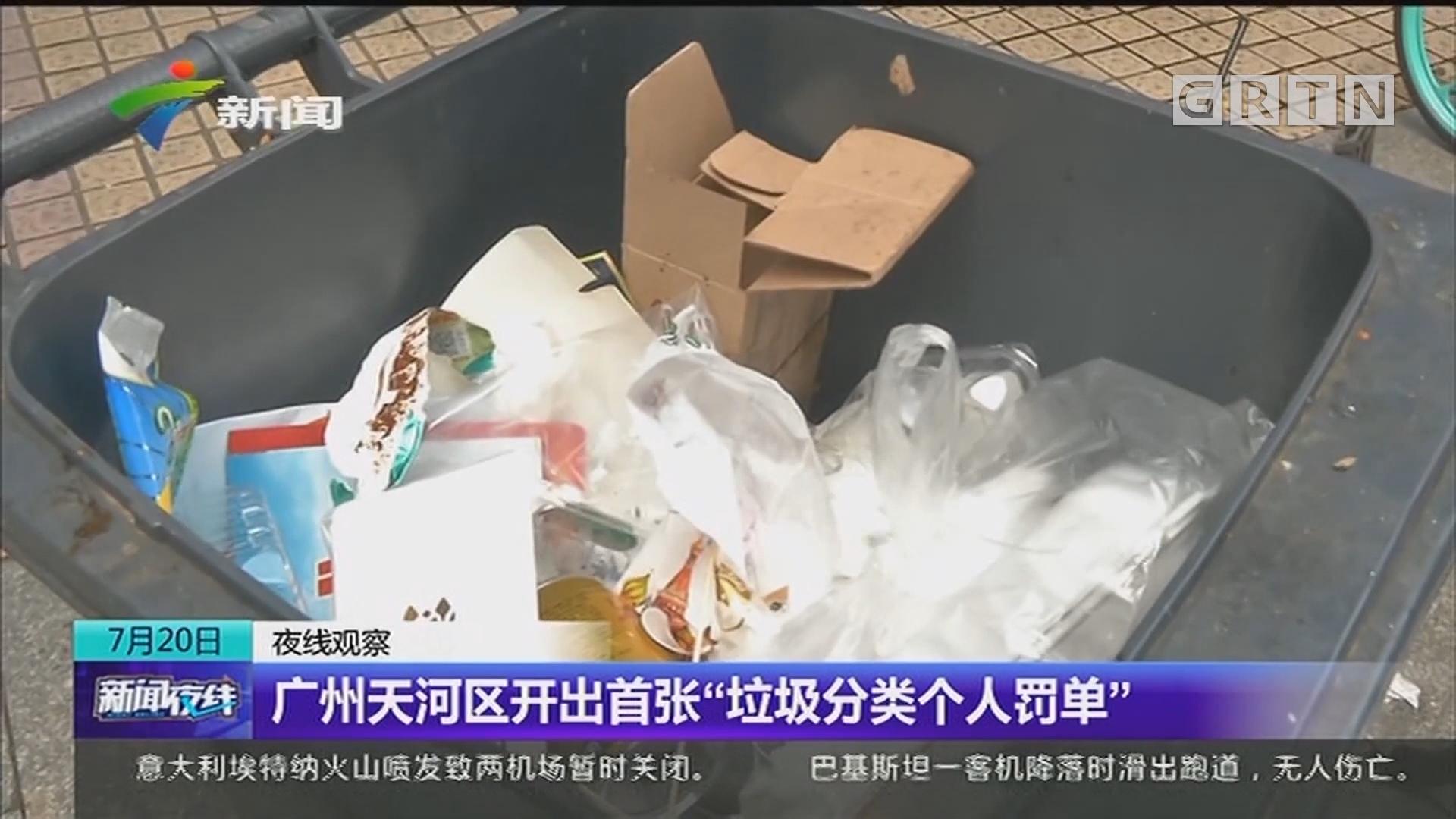 """广州天河区开出首张""""垃圾分类个人罚单"""""""