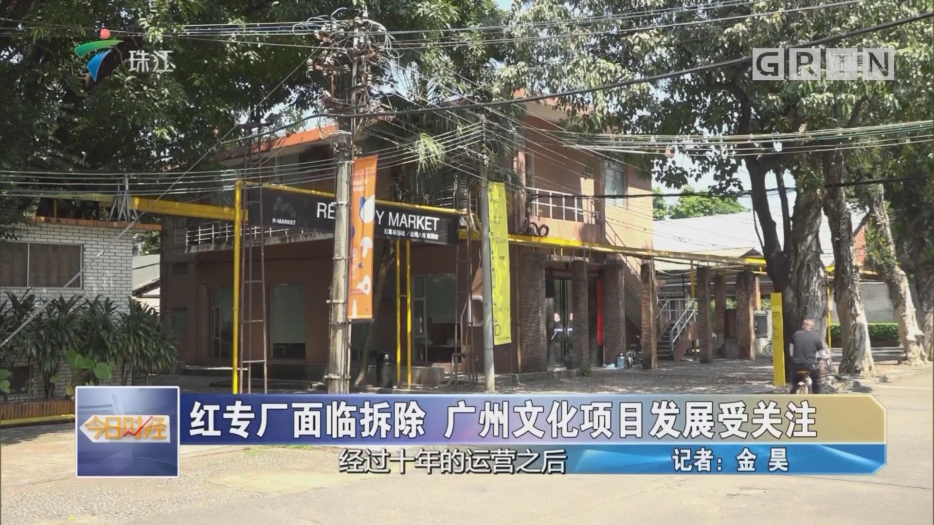 红专厂面临拆除 广州文化项目发展受关注