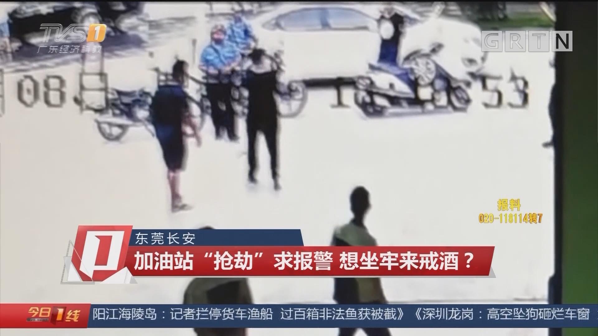 """东莞长安:加油站""""抢劫""""求报警 想坐牢来戒酒?"""