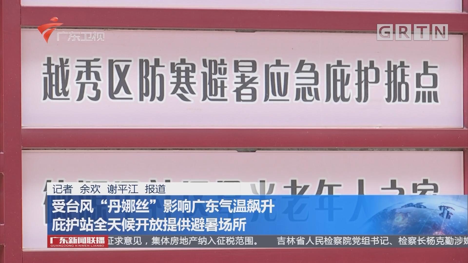"""受台风""""丹娜丝""""影响广东气温飙升 庇护站全天候开放提供避暑场所"""