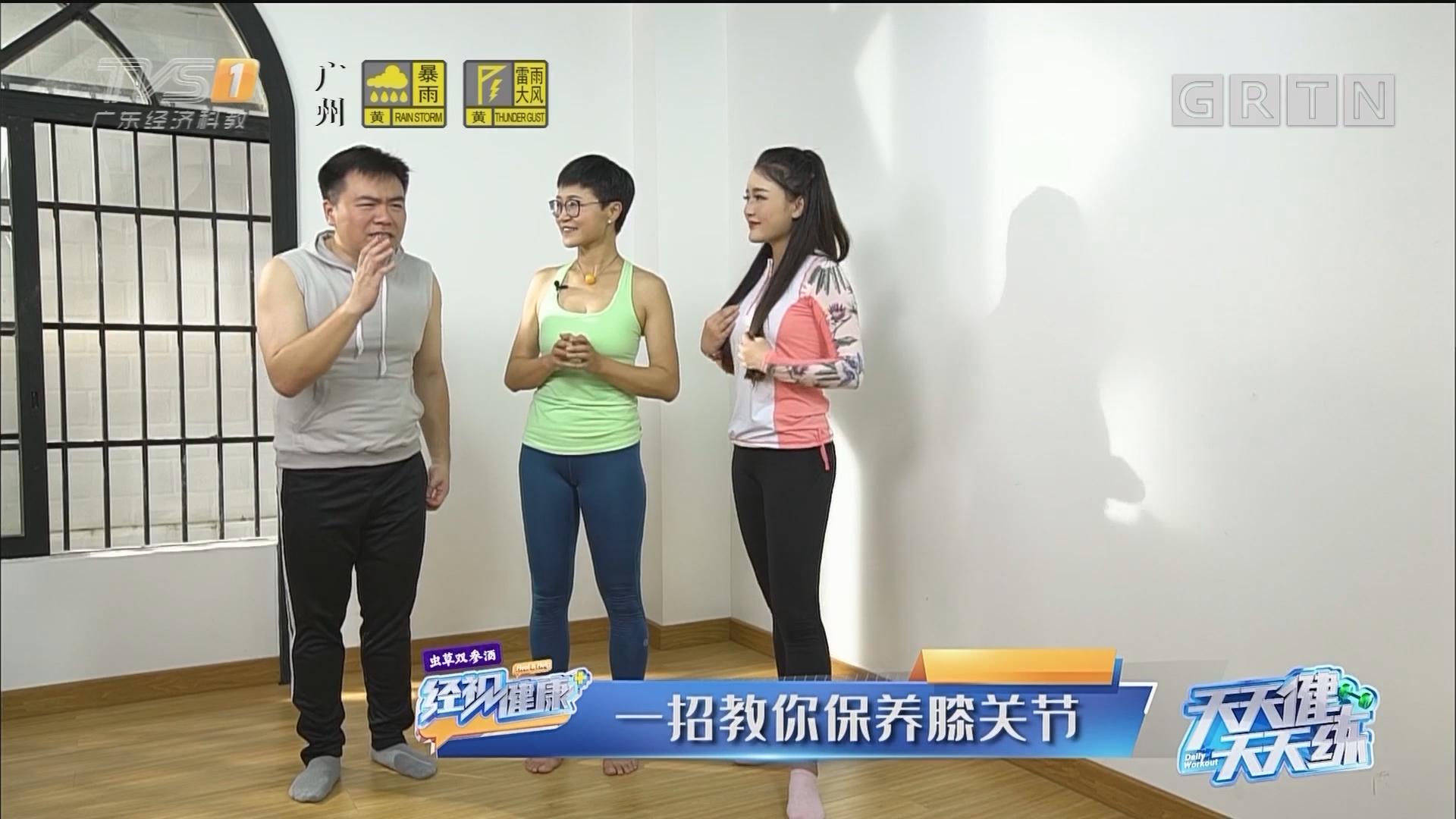 [HD][2019-07-02]经视健康+:天天健天天练:一招教你保养膝关节