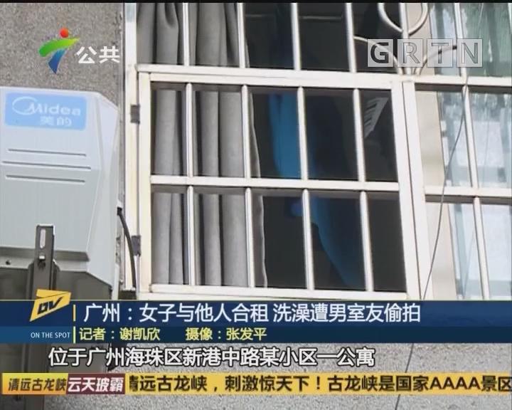 广州:女子与他人合租 洗澡遭男室友偷拍