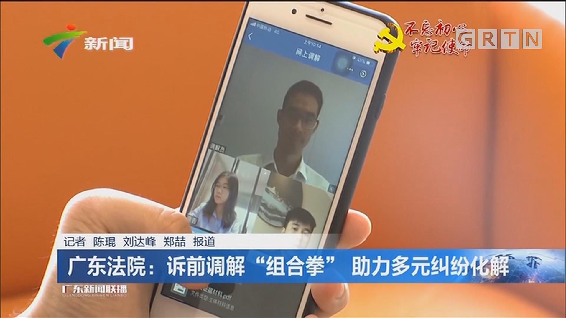 """广东法院:诉前调解""""组合拳"""" 助力多元纠纷化解"""
