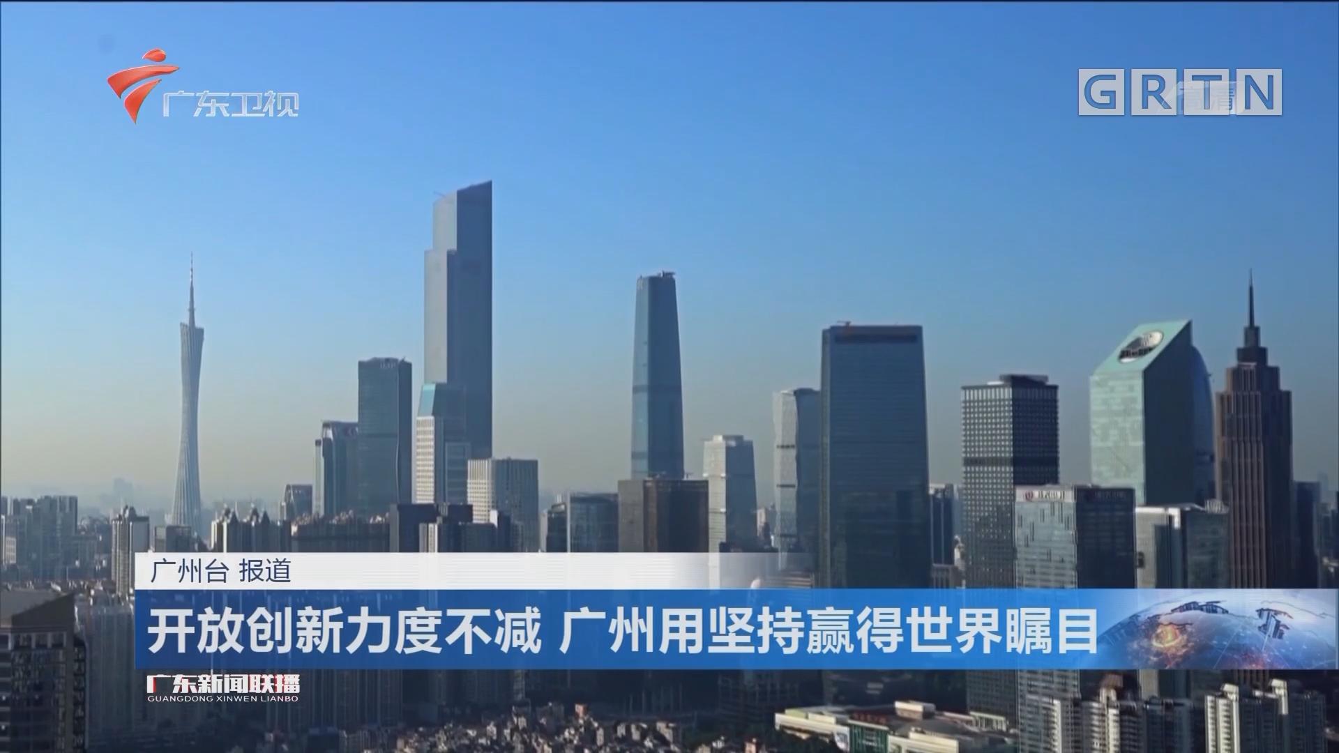 开放创新力度不减 广州用坚持赢得世界瞩目