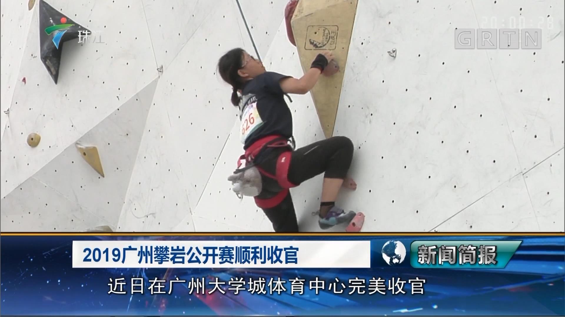 2019广州攀岩公开赛顺利收官