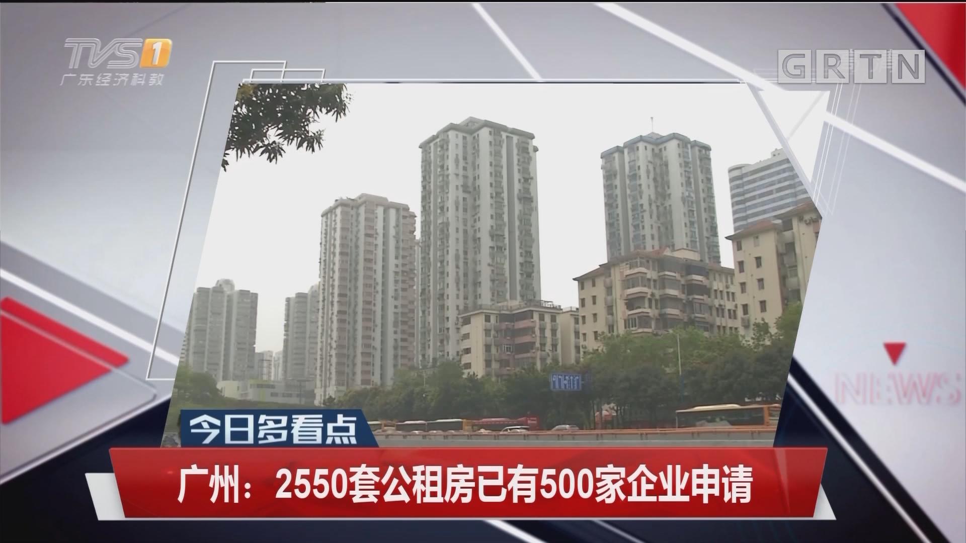 广州:2550套公租房已有500家企业申请