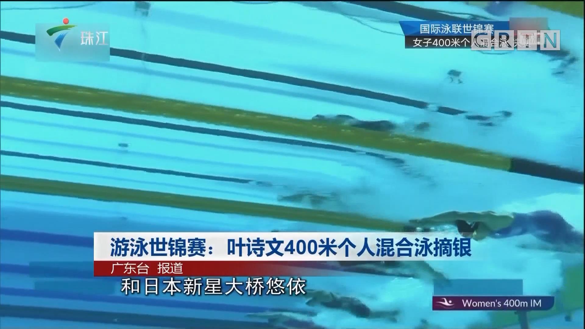 游泳世錦賽:葉詩文400米個人混合泳摘銀