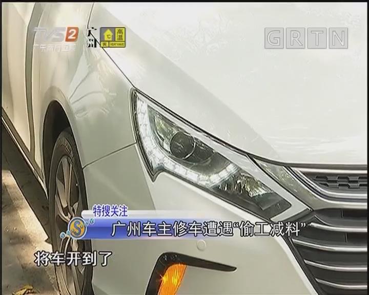 """广州车主修车遭遇""""偷工减料"""""""