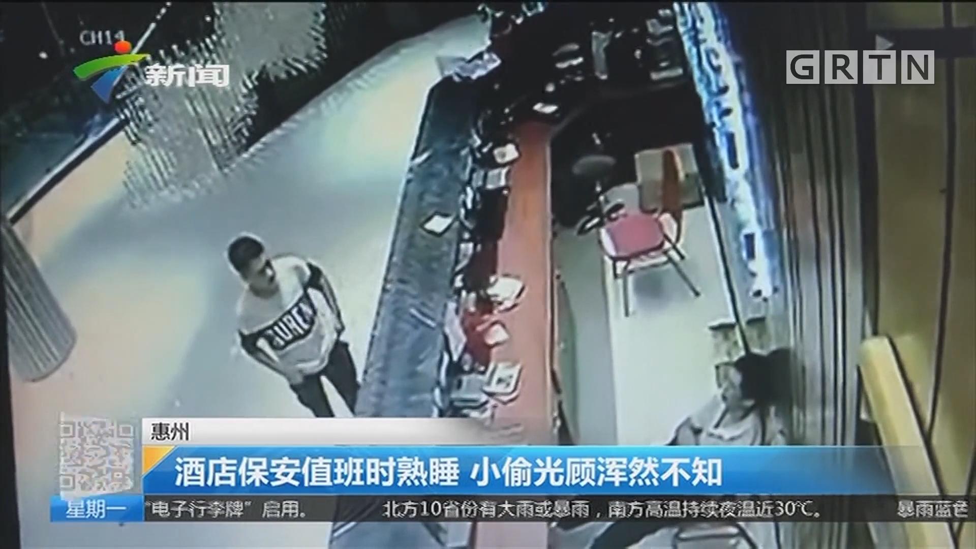 惠州:酒店保安值班时熟睡 小偷光顾浑然不知