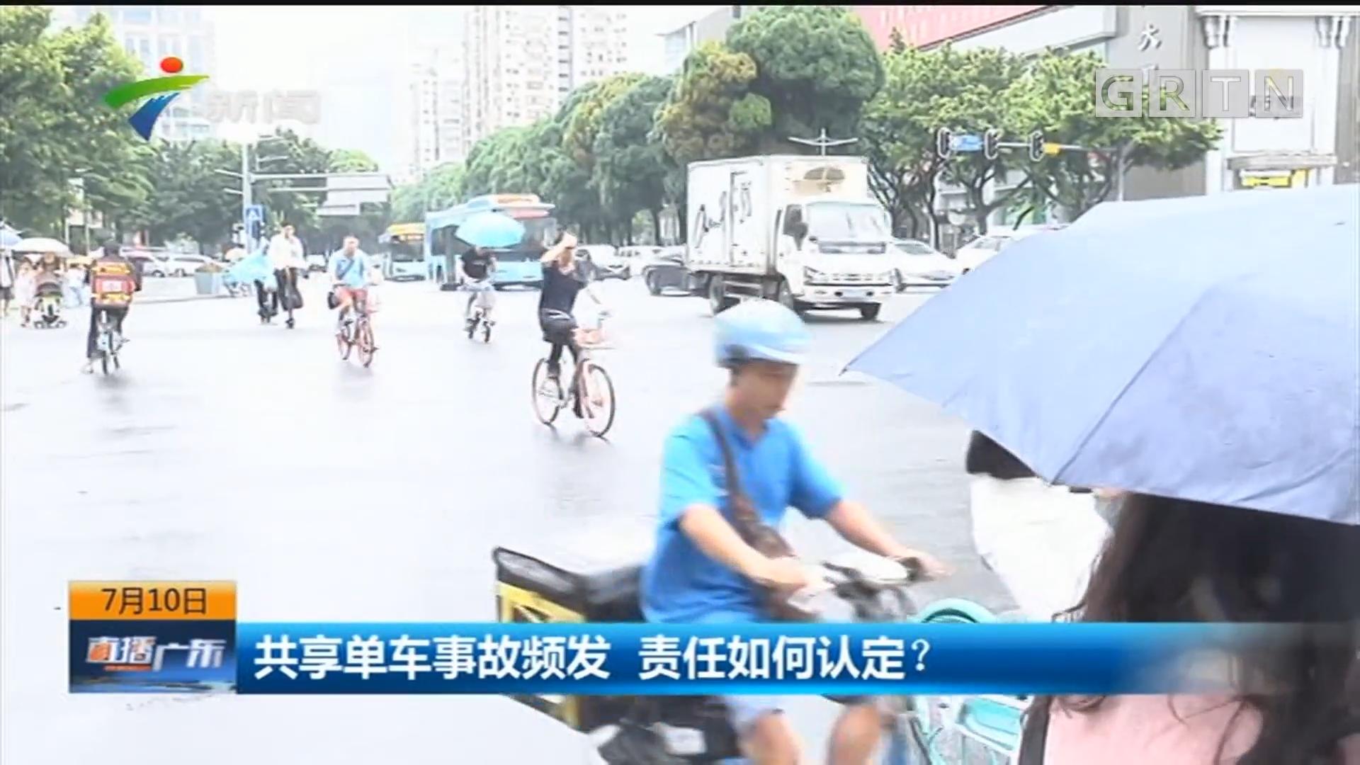 共享单车事故频发 责任如何认定?