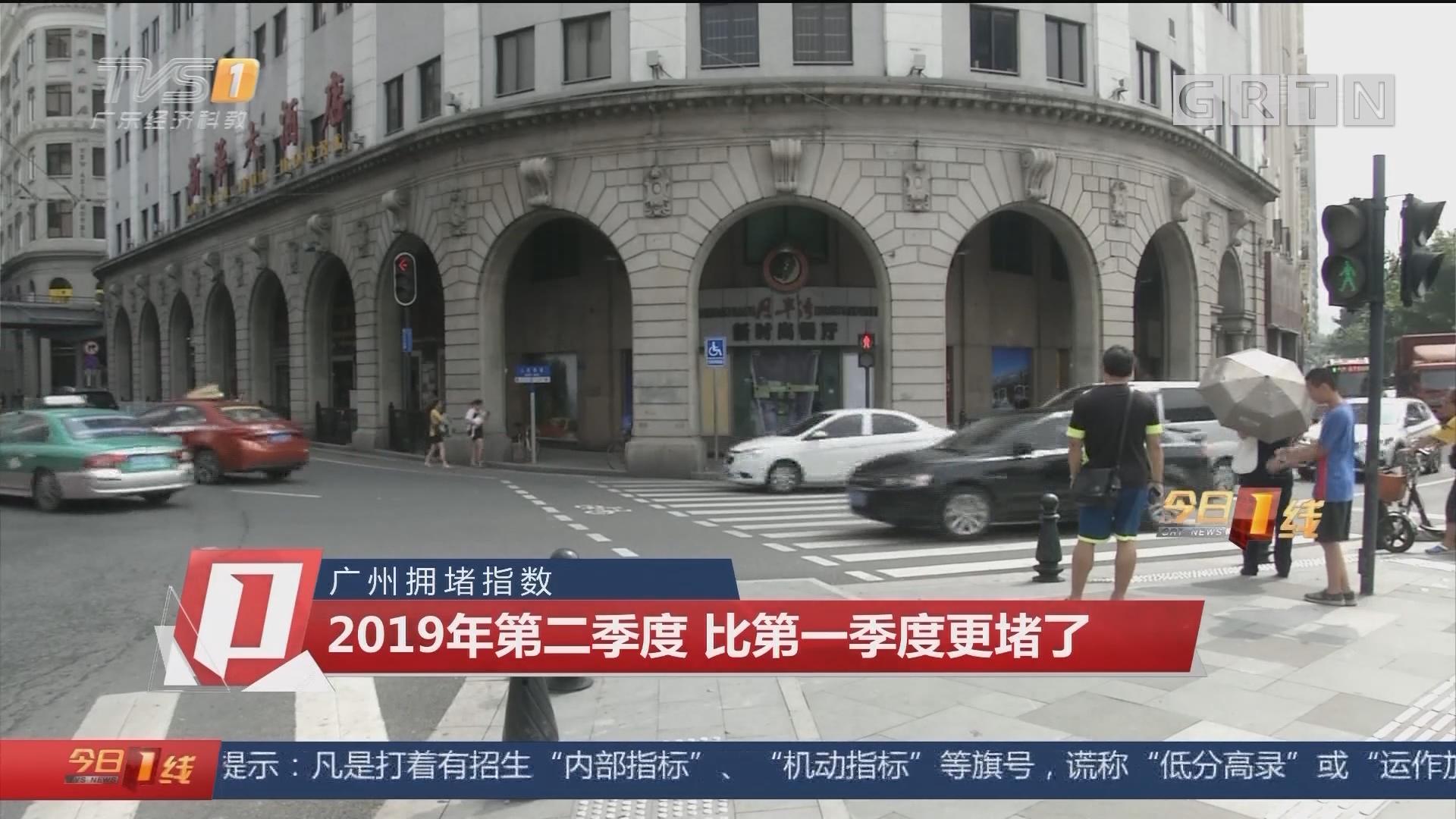 广州拥堵指数:2019年第二季度 比第一季度更堵了