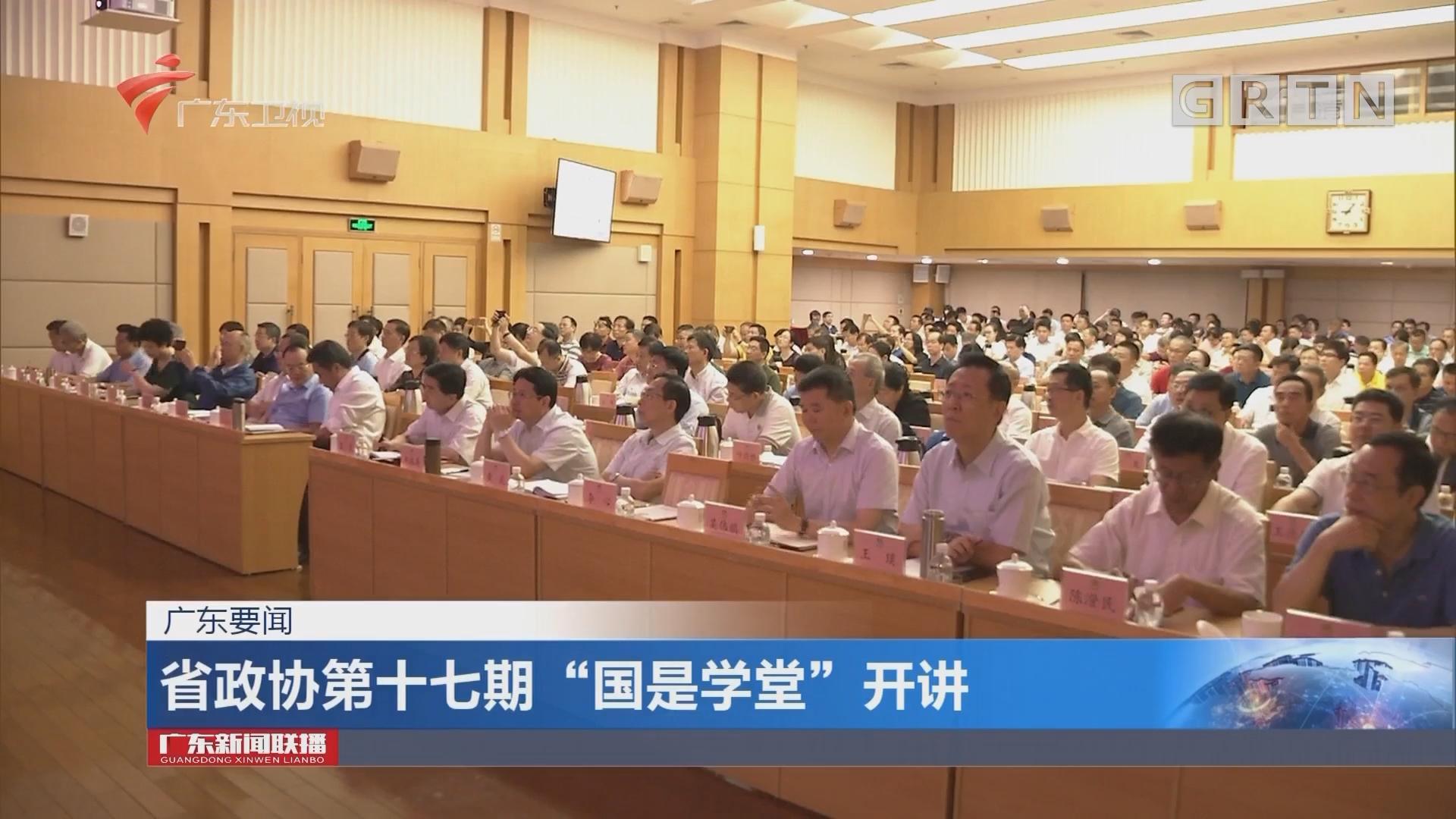 """省政协第十七期""""国是学堂""""开讲"""