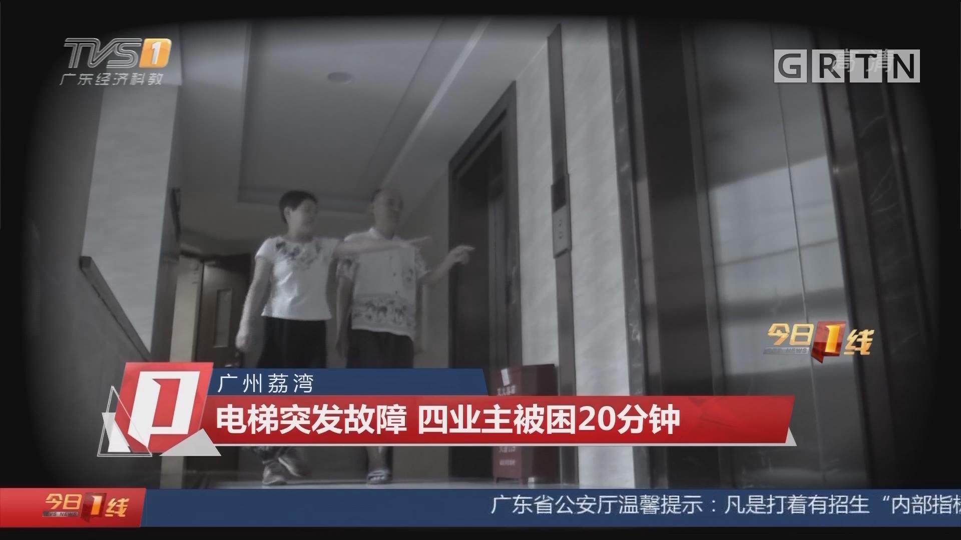 廣州荔灣:電梯突發故障 四業主被困20分鐘
