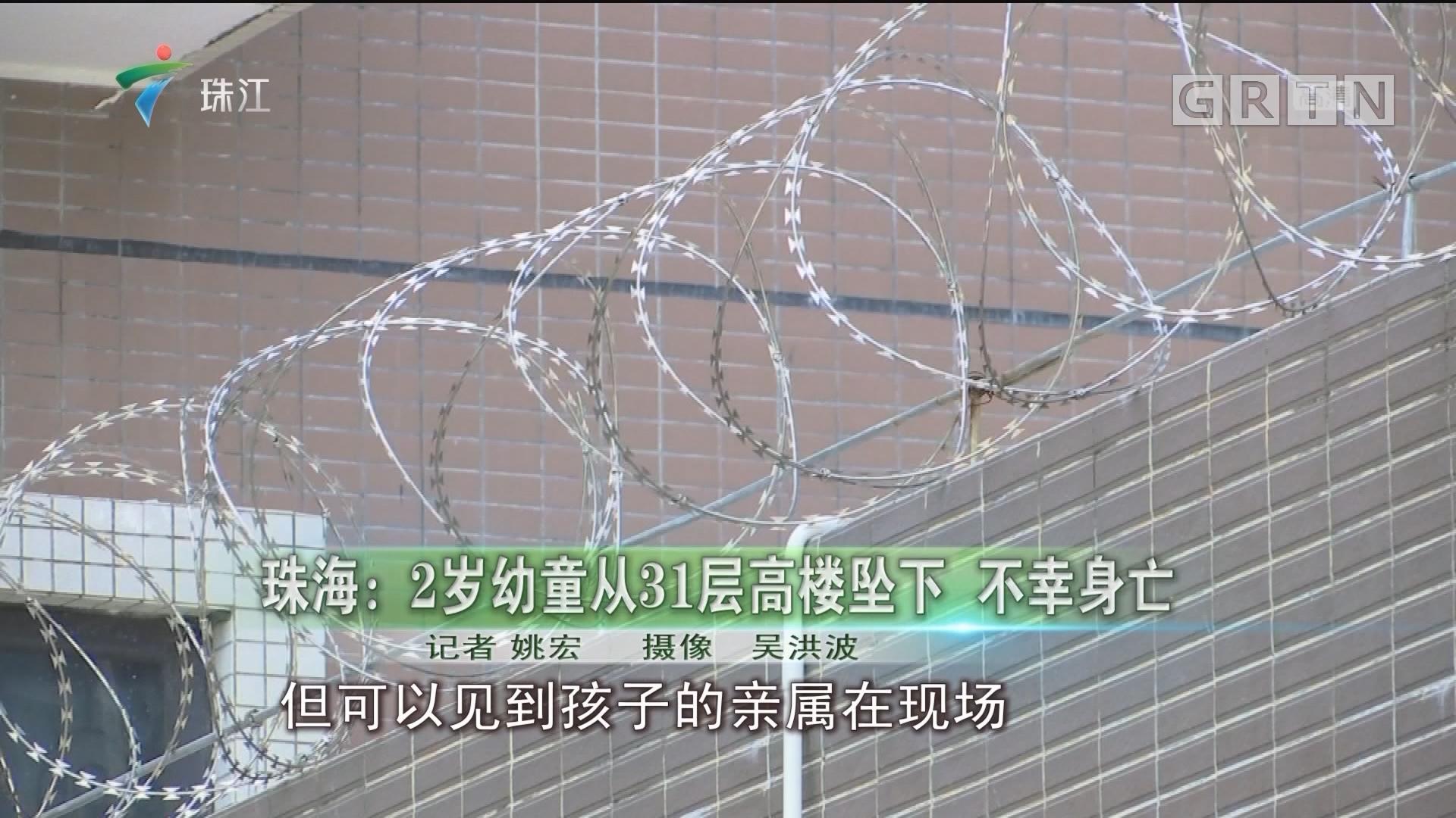 珠海:2岁幼童从31层高楼坠下 不幸身亡