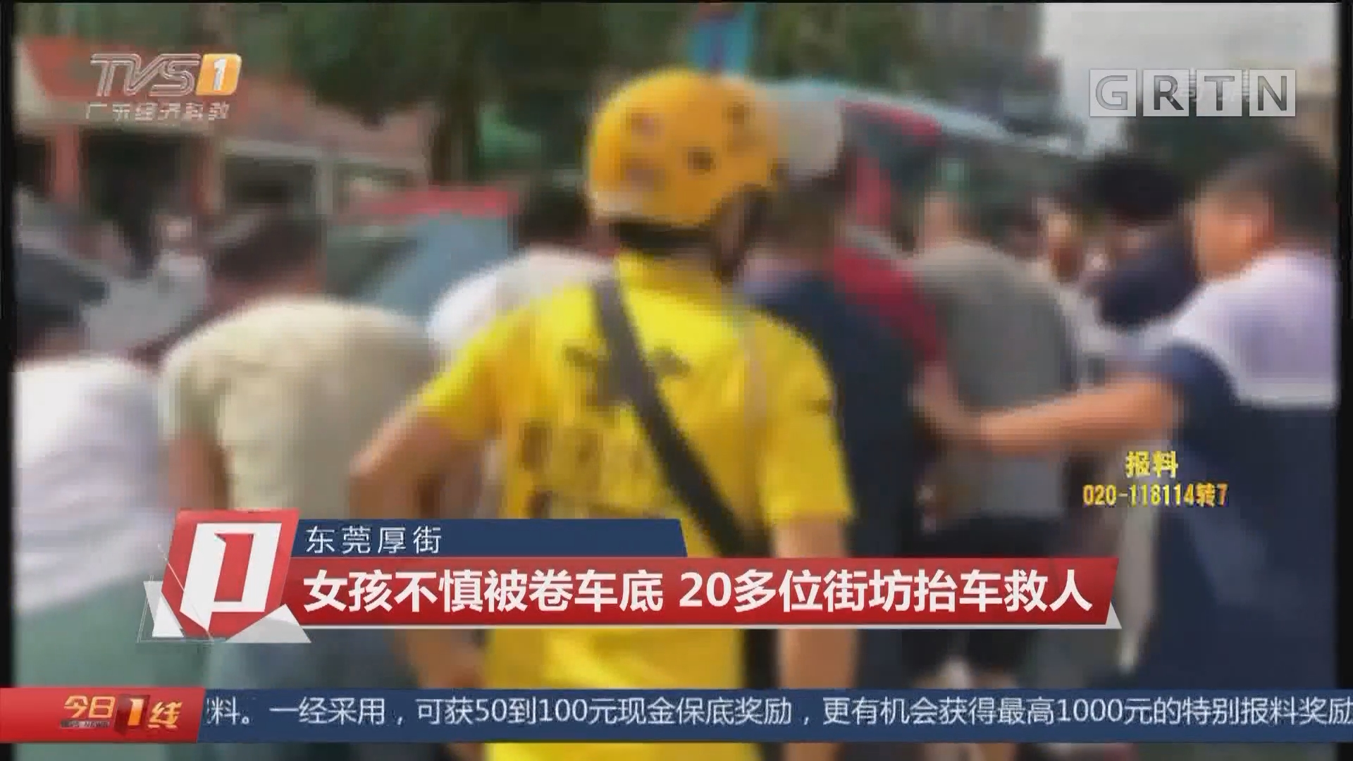 东莞厚街:女孩不慎被卷车底 20多位街坊抬车救人