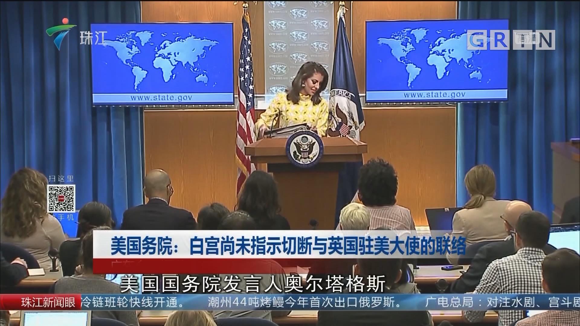 美国务院:白宫尚未指示切断与英国驻美大使的联络