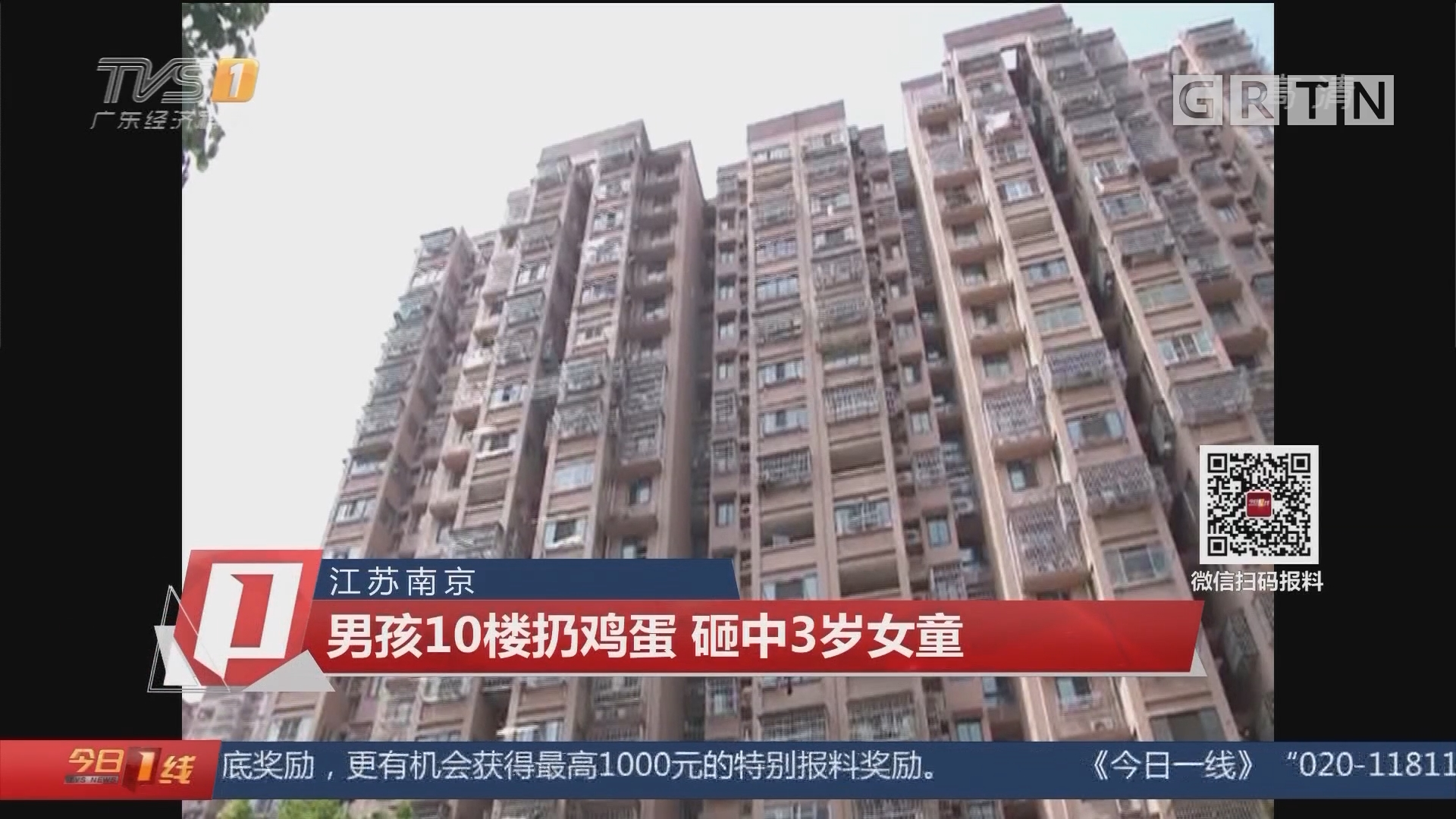 江蘇南京:男孩10樓扔雞蛋 砸中3歲女童
