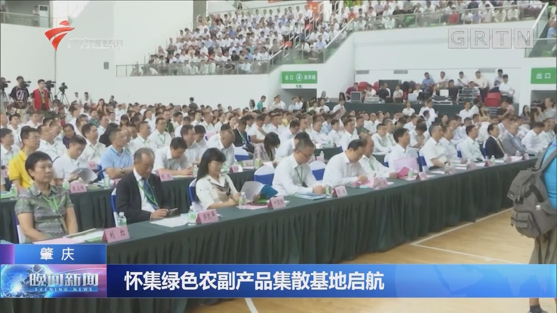 肇庆:怀集绿色农副产品集散基地启航