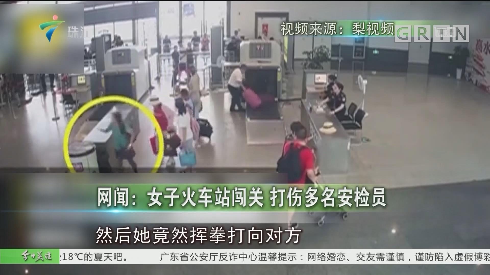 网闻:女子火车站闯关 打伤多名安检员