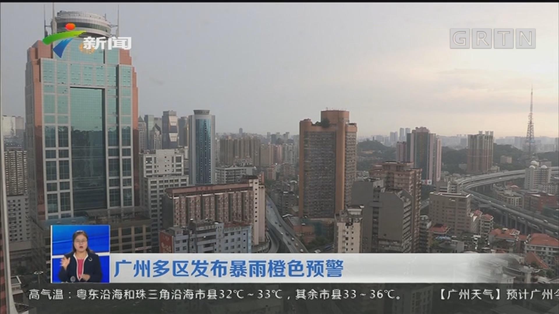 广州多区发布暴雨橙色预警