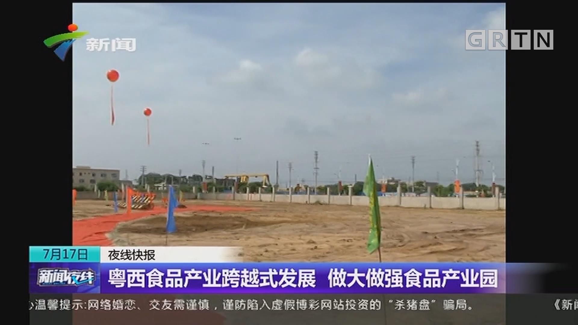 粤西食品产业跨越式发展 做大做强食品产业园