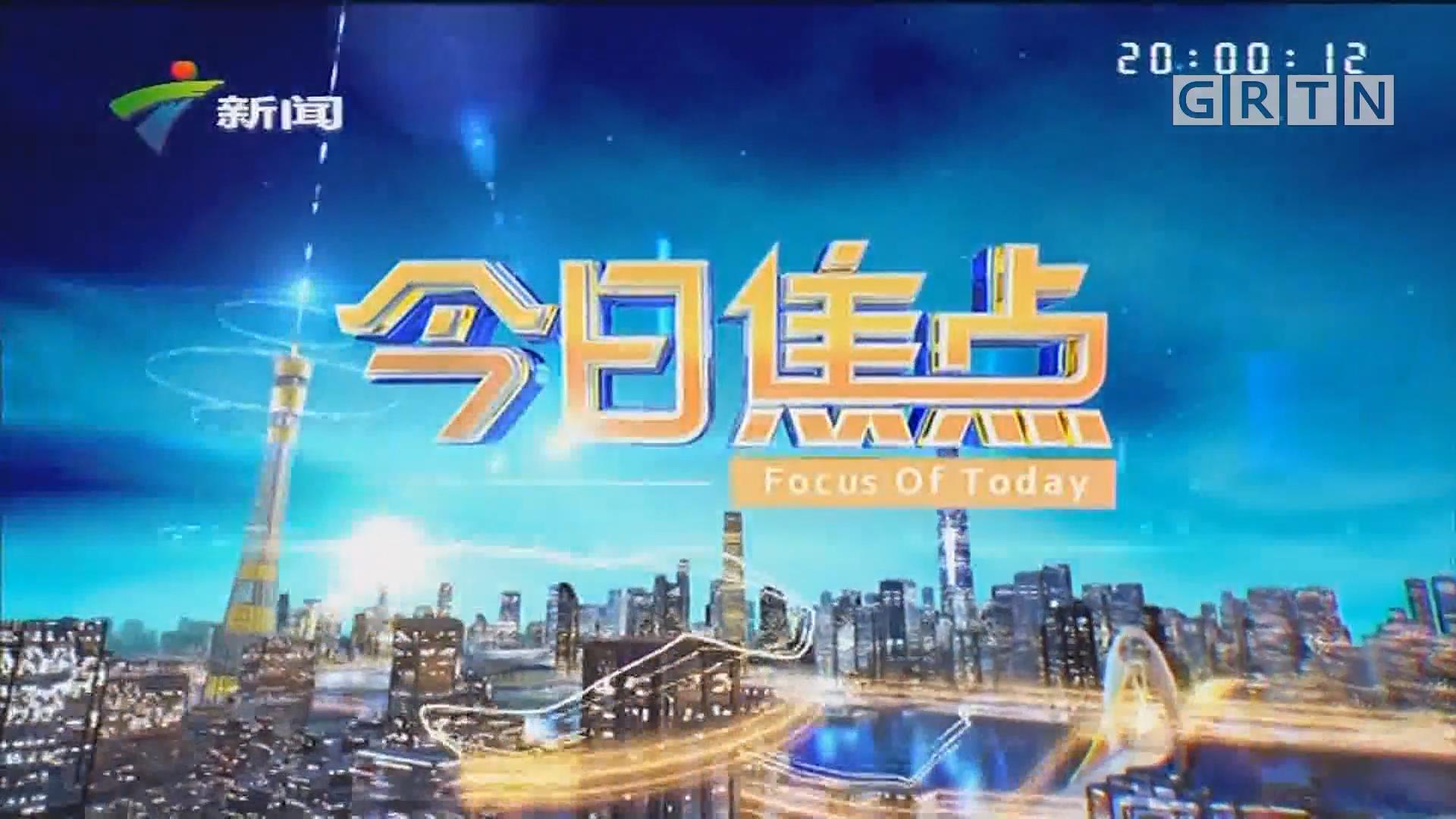 [HD][2019-07-24]今日焦点:贵州:连日大雨 贵州两地发生山体滑坡 多人遇难