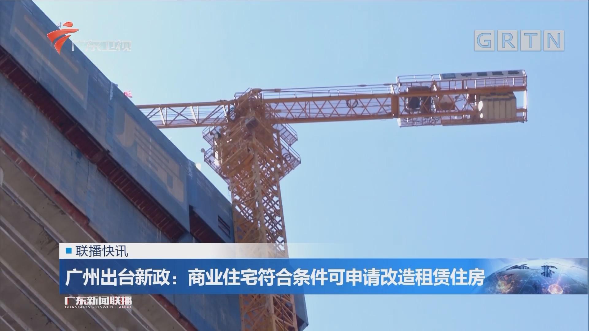 广州出台新政:商业住宅符合条件可申请改造租赁住房