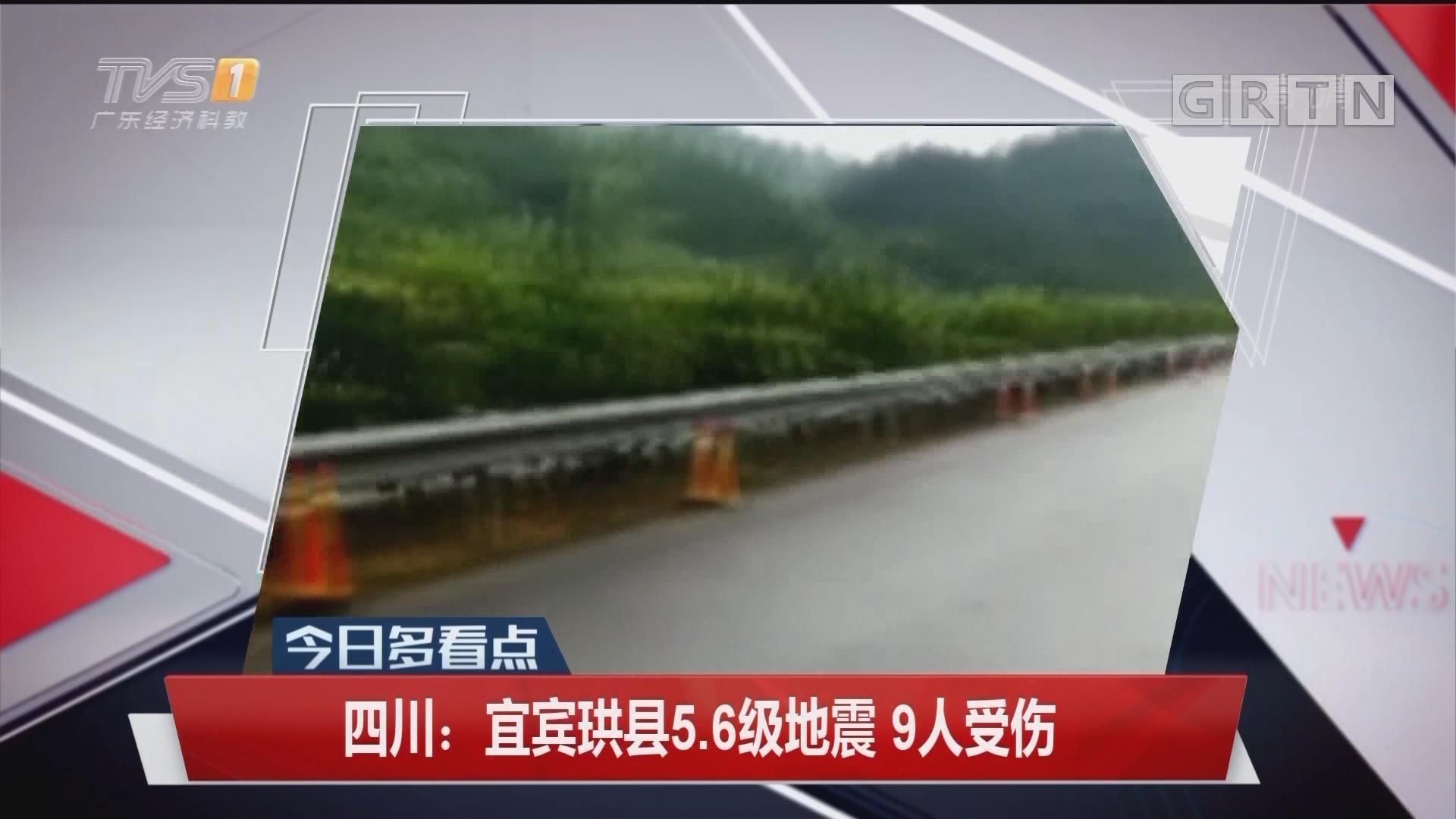 四川:宜賓珙縣5.6級地震 9人受傷