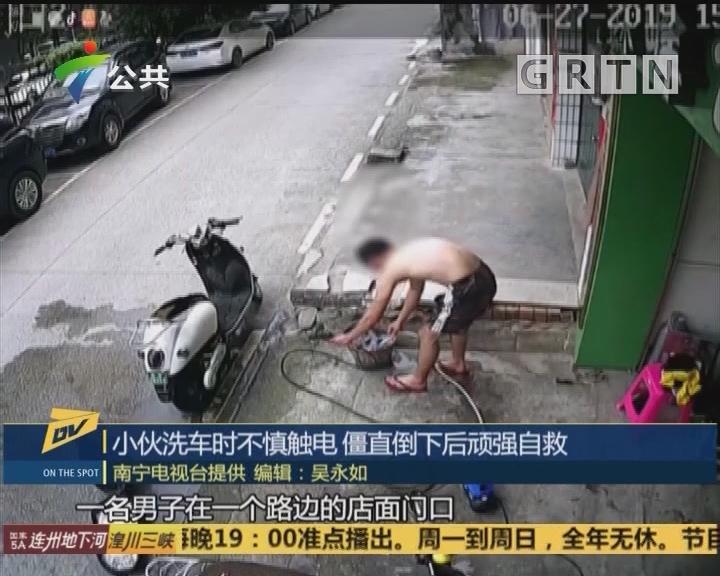 小伙洗车时不慎触电 僵直倒下后顽强自救