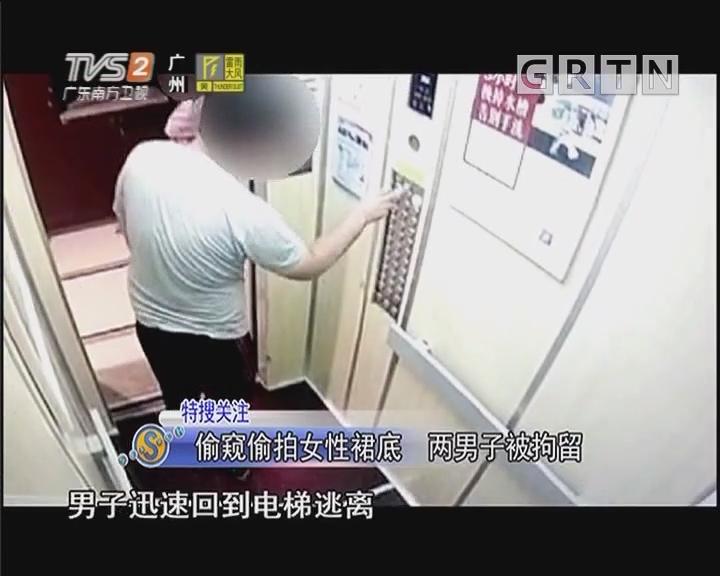 偷窥偷拍女性裙底 两男子被拘留
