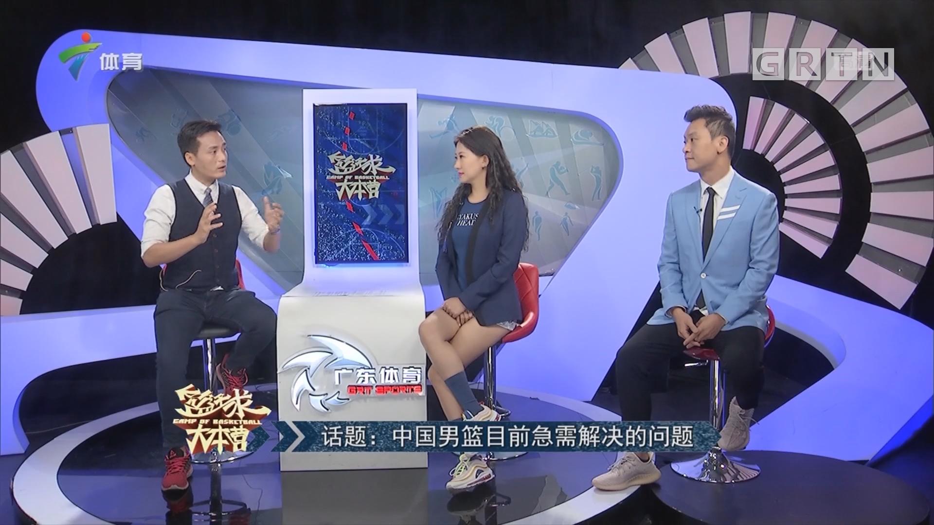 话题:中国男篮目前急需解决的问题