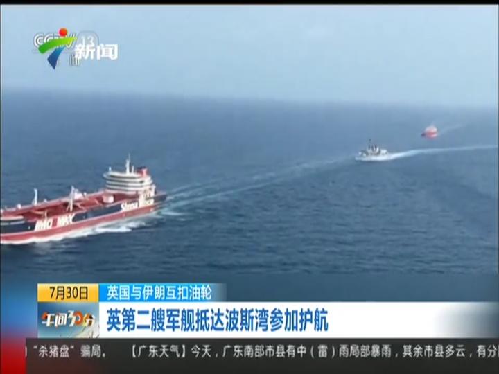 """英国与伊朗互扣油轮:称不""""以船换船"""" 英要求伊朗放船"""