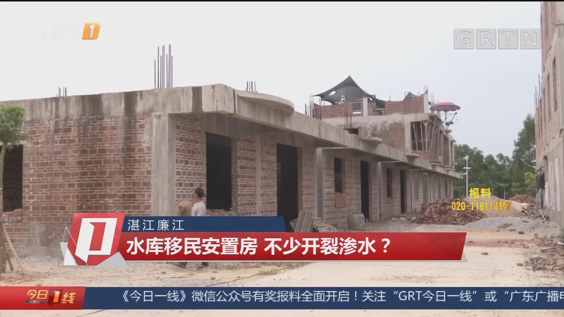 湛江廉江:水库移民安置房 不少开裂渗水?