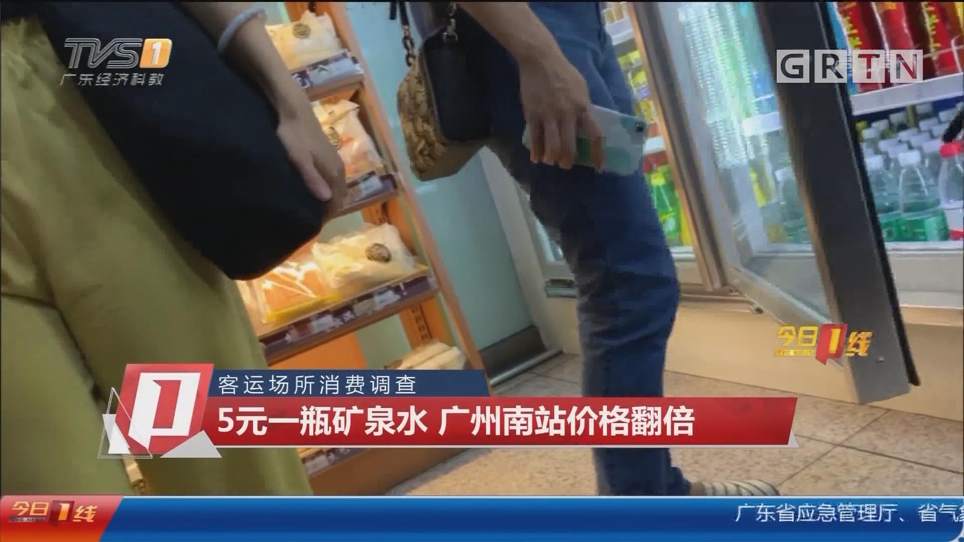 客运场所消费调查:5元一瓶矿泉水 广州南站价格翻倍