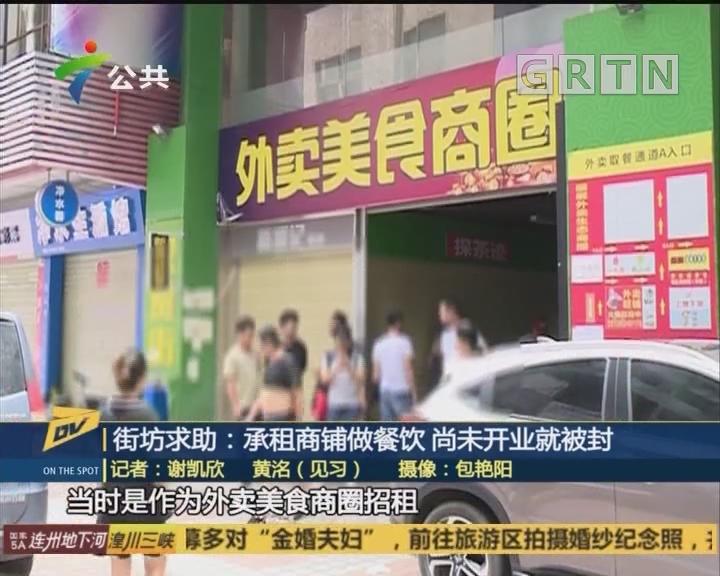 街坊求助:承租商铺做餐饮 尚未开业就被封