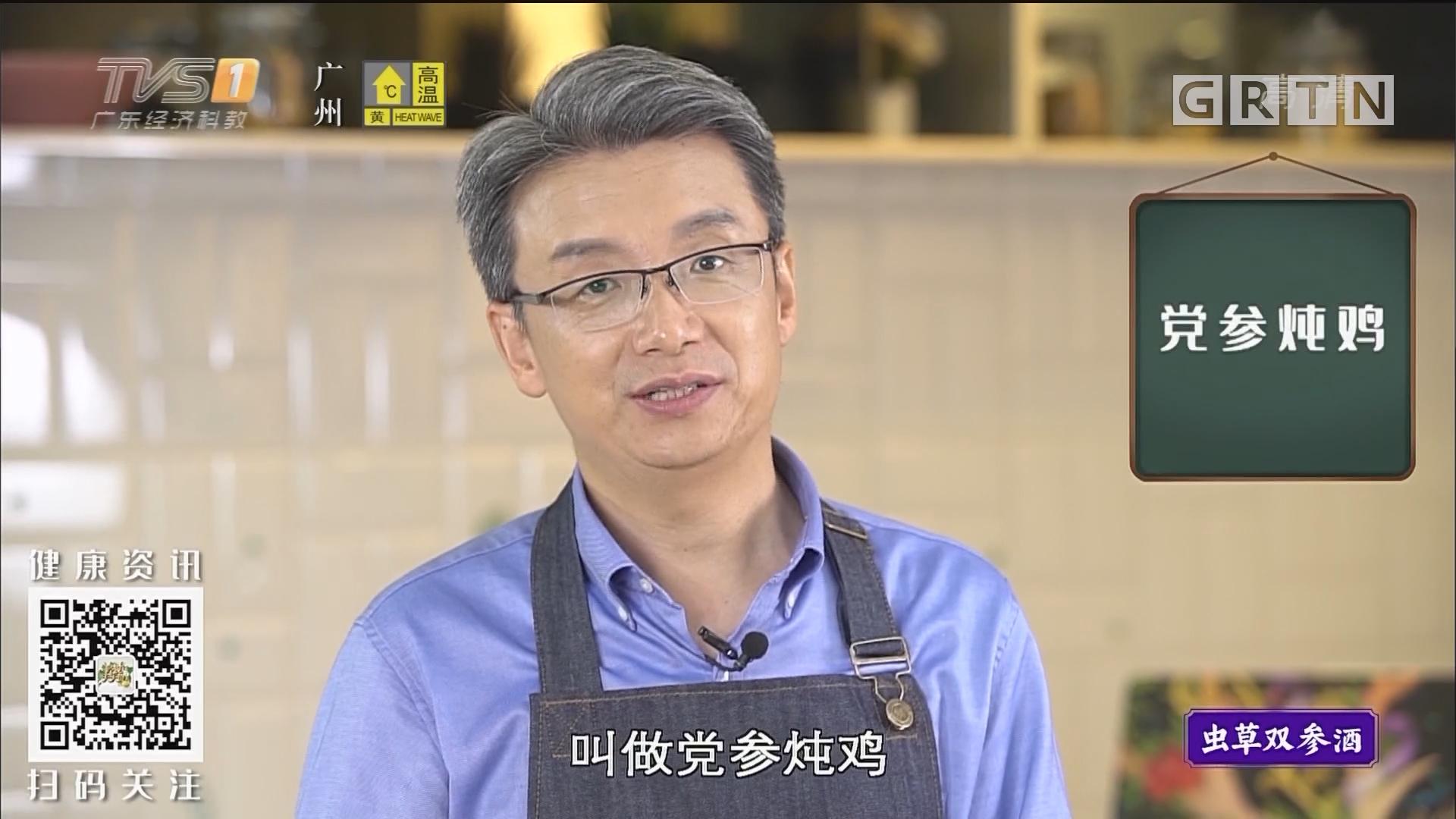 [HD][2019-07-01]经视健康+:名医私房菜:党参炖鸡