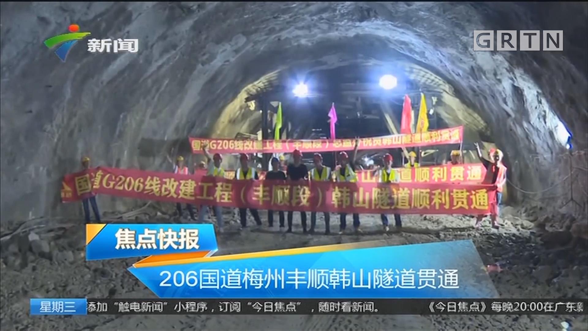206国道梅州丰顺韩山隧道贯通