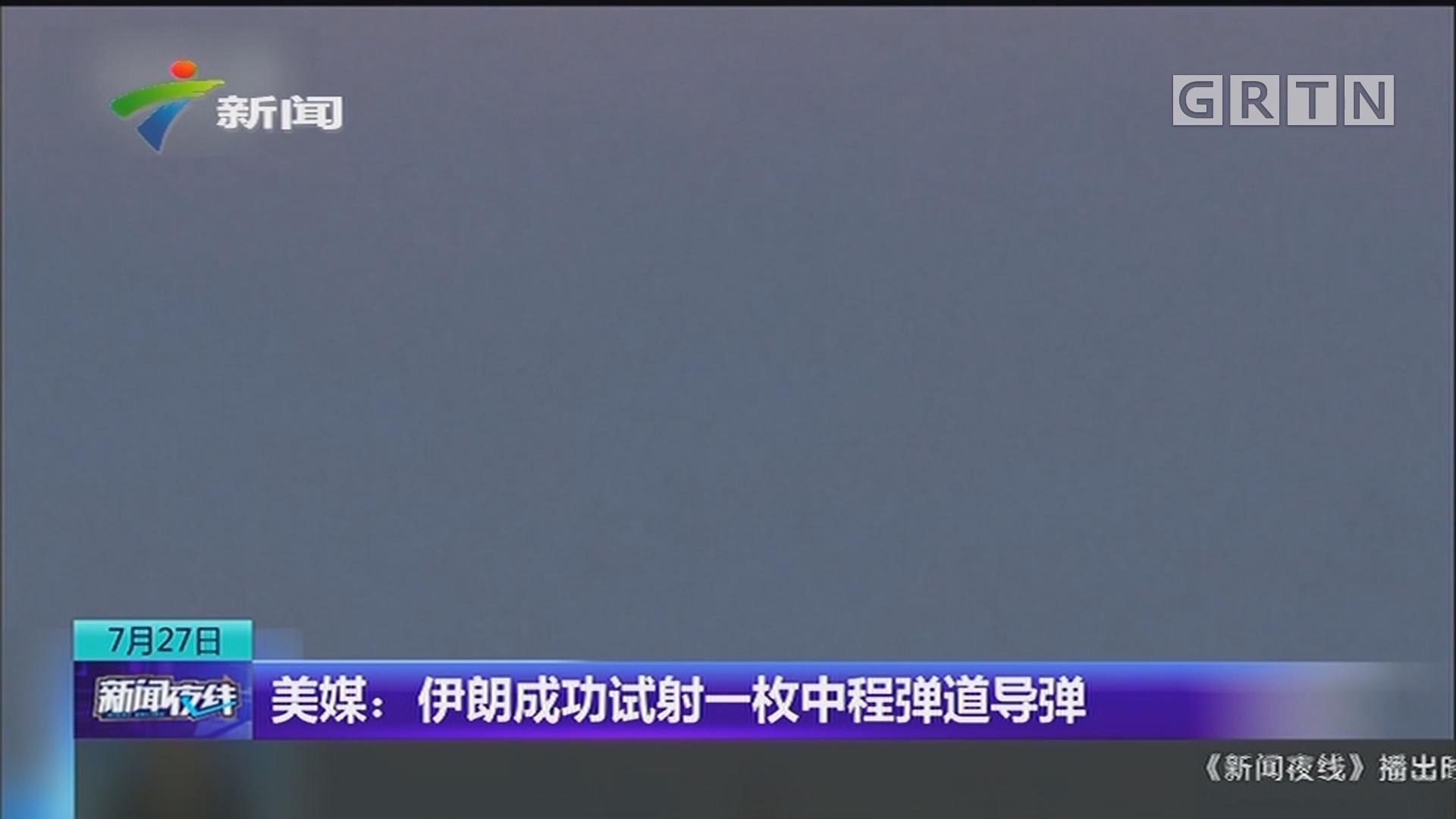 美媒:伊朗成功试射一枚中程弹道导弹