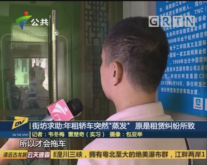 """街坊求助:年租轿车突然""""蒸发"""" 原是租赁纠纷所致"""