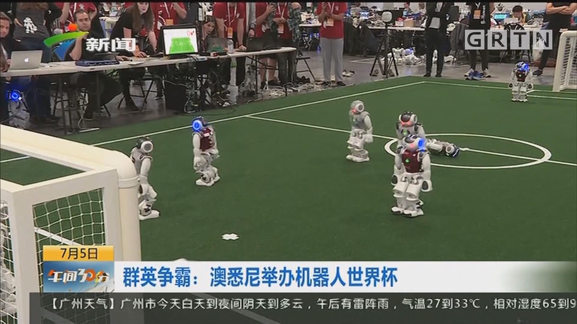 群英争霸:澳悉尼举办机器人世界杯