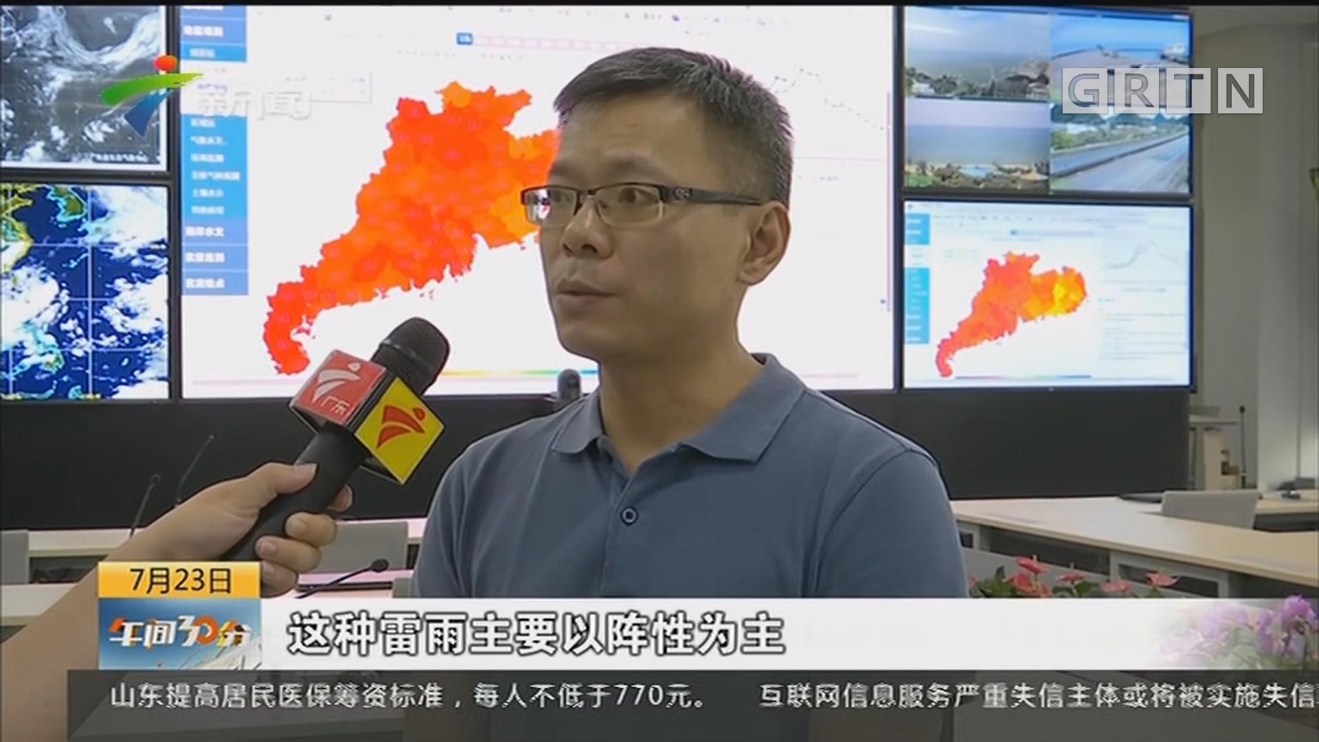 大暑防暑提醒:预计未来三天 广东持续高温伴有雷雨