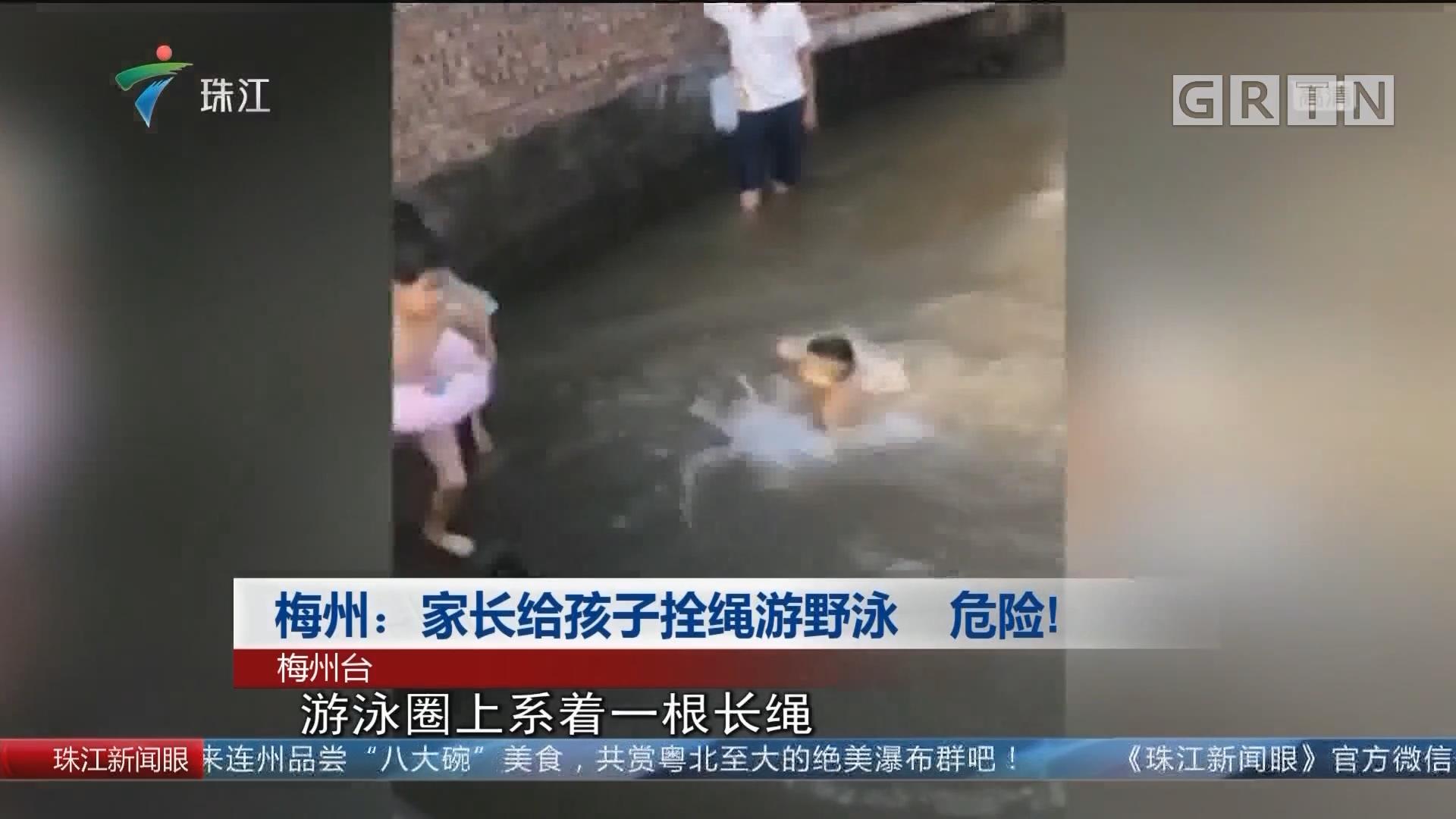 梅州:家長給孩子拴繩游野泳 危險!