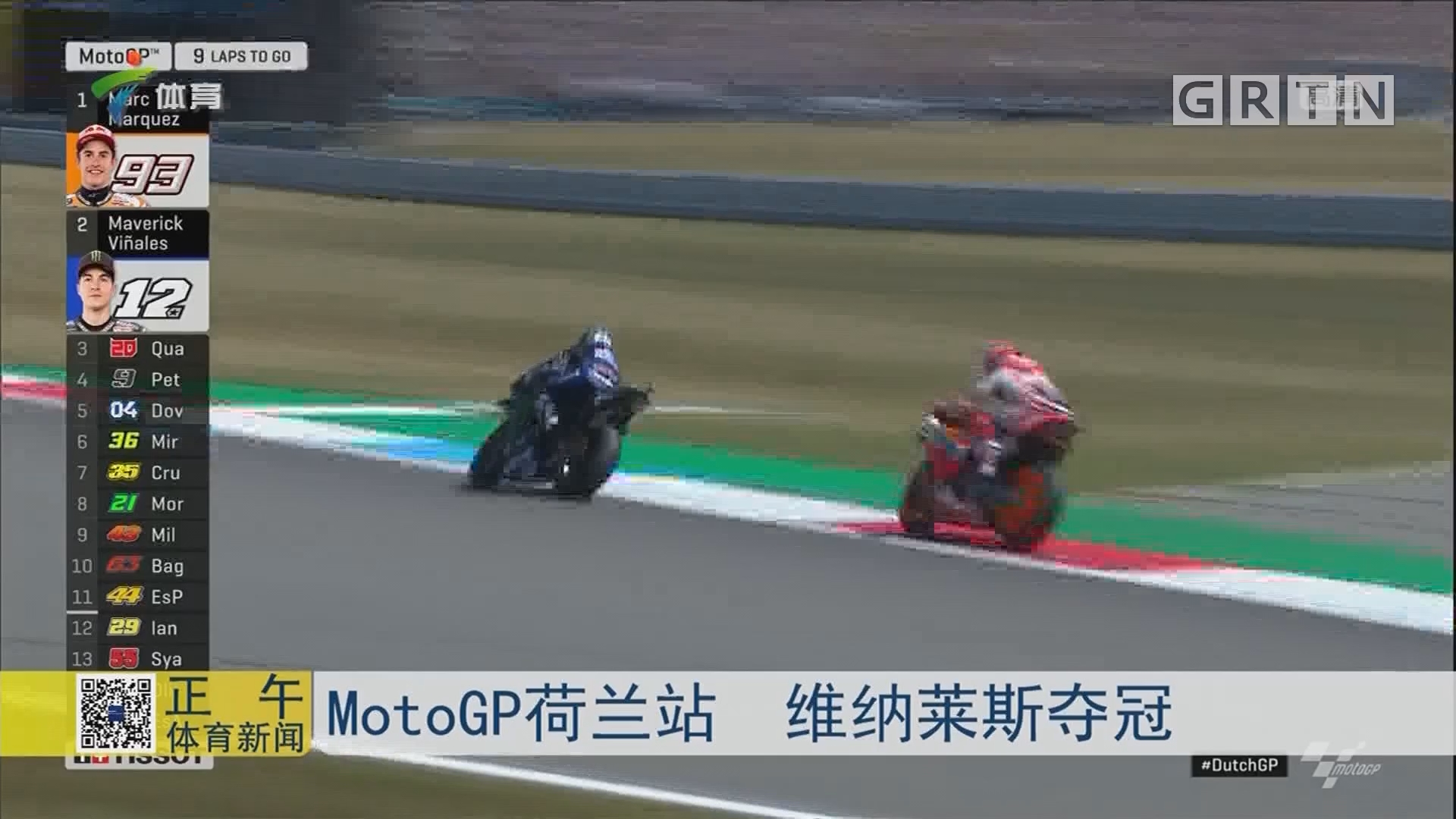 MotoGP荷兰站 维纳莱斯夺冠
