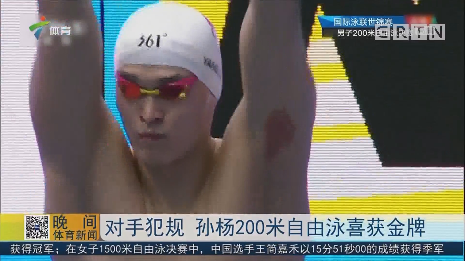 对手犯规 孙杨200米自由泳喜获金牌
