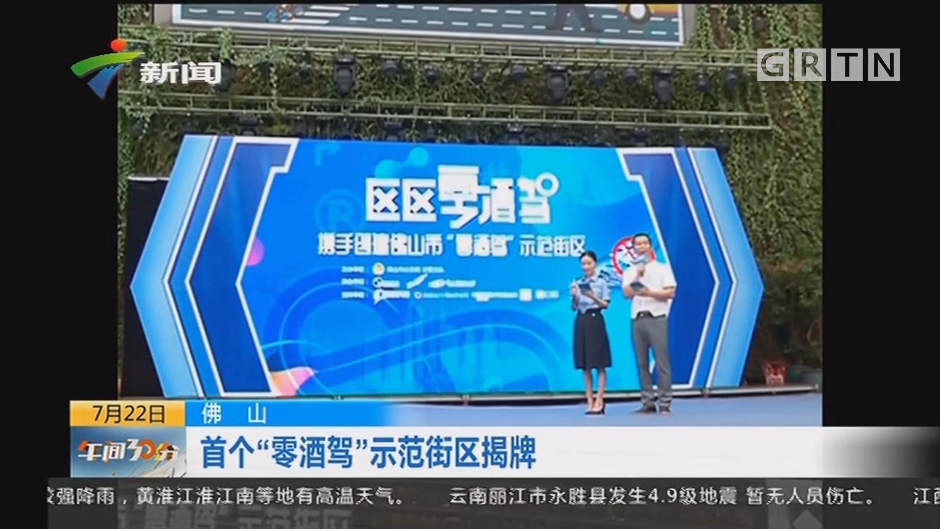 """佛山:首个""""零酒驾""""示范街区揭牌"""