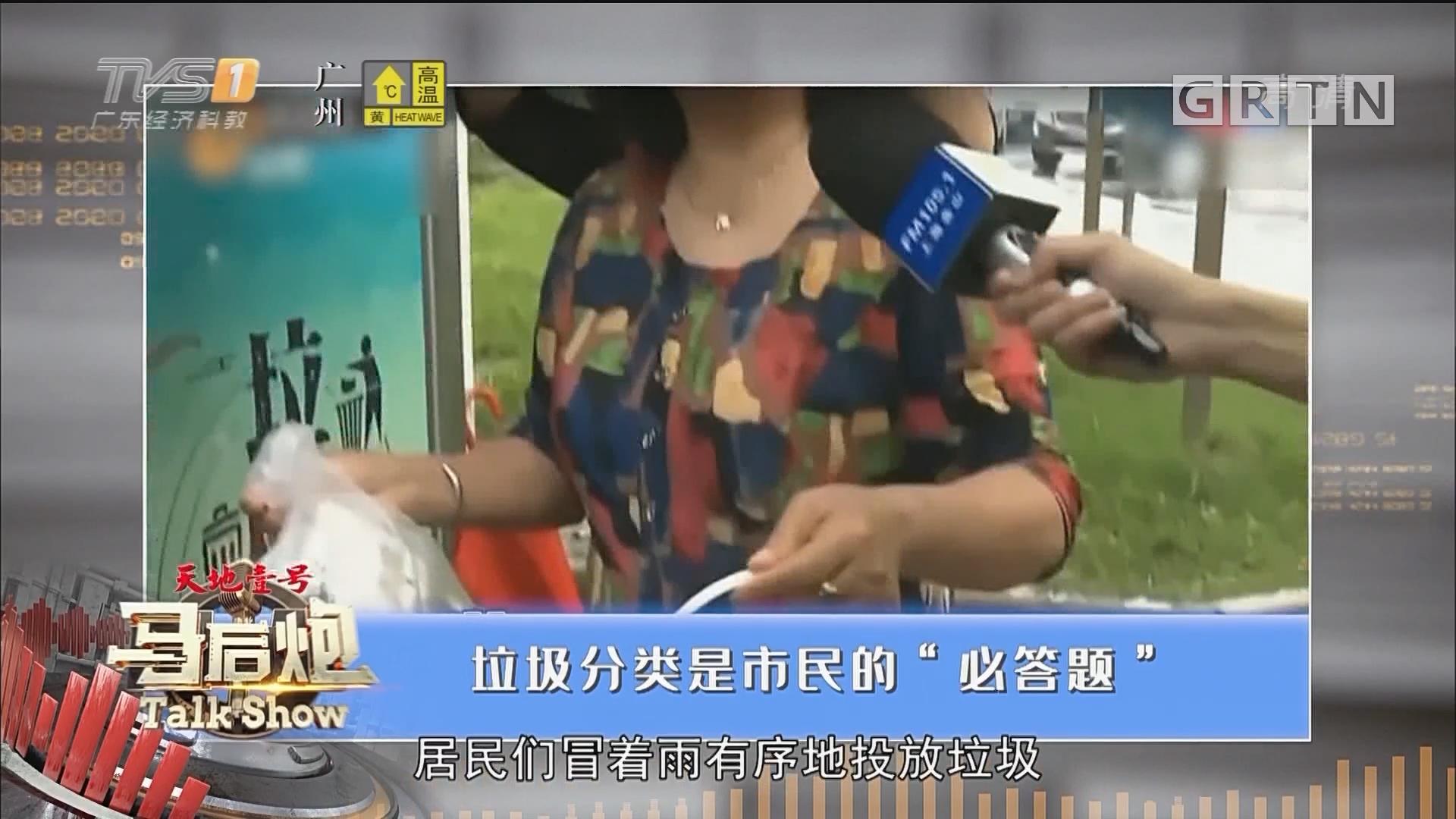 "[HD][2019-07-05]马后炮生活+《马后炮》:垃圾分类是市民的""必答题"""