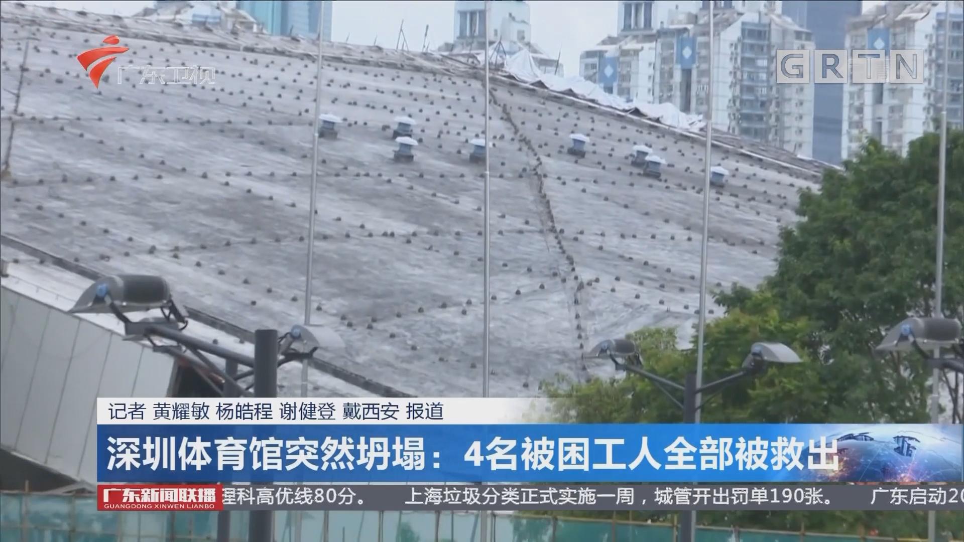 深圳体育馆突然坍塌:4名被困工人全部被救出