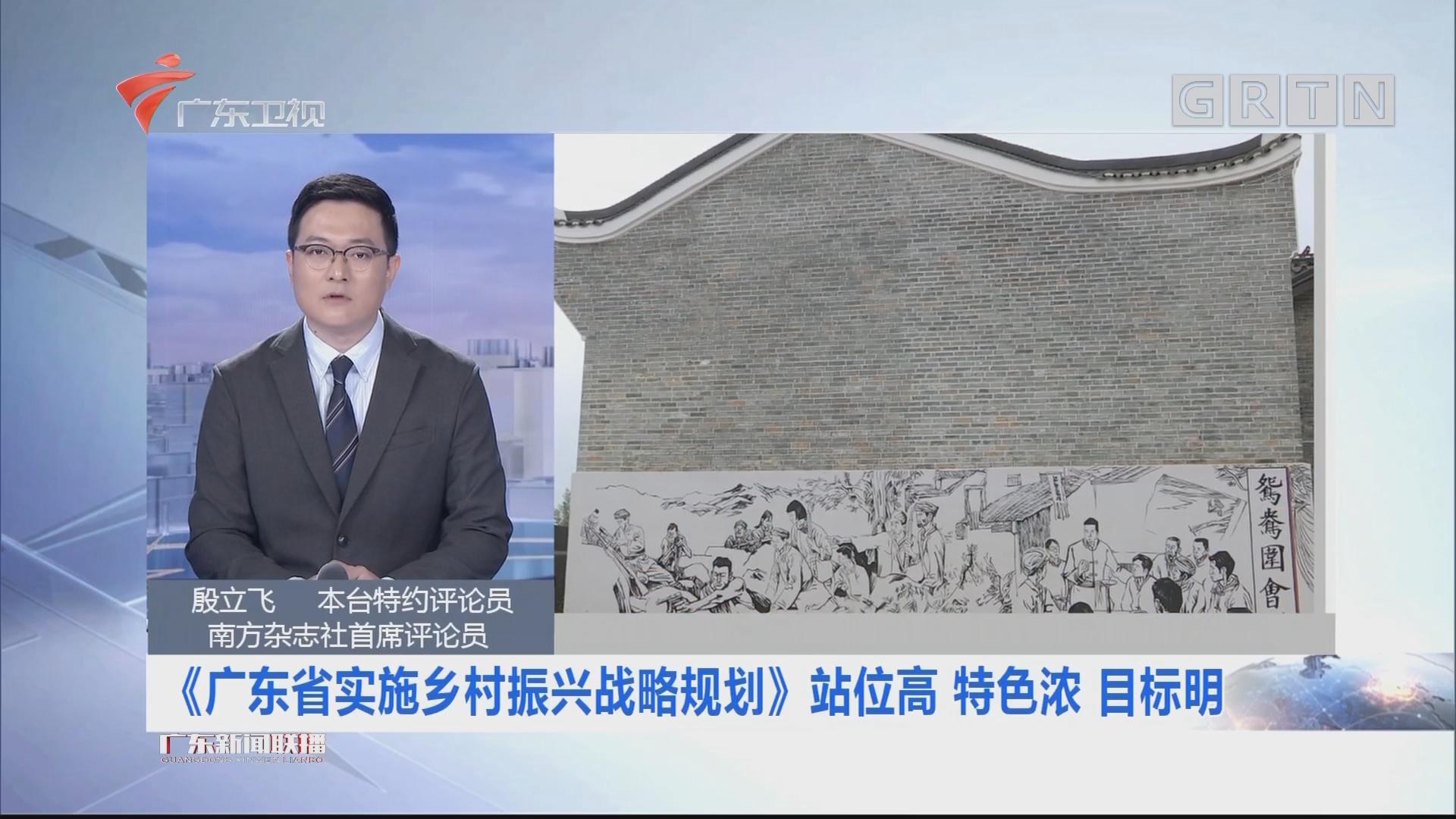 本台特约评论员:《广东省实施乡村振兴战略规划》站位高 特色浓 目标明